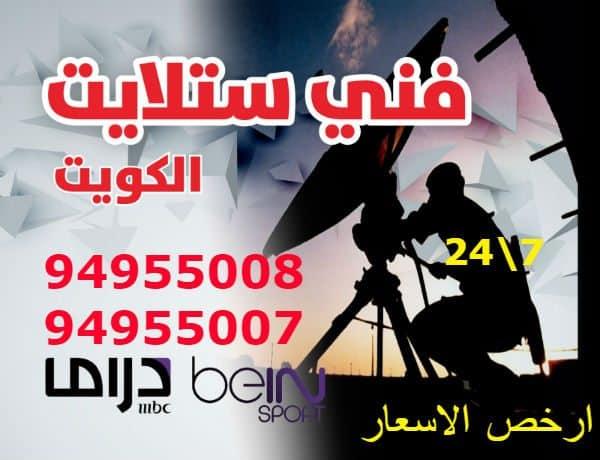 ستلايت الفحيحيل 94955008 خدمات ستلايت في الكويت