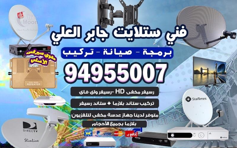 ستلايت جابر العلي 94955008 فني ستلايت الاحمدي