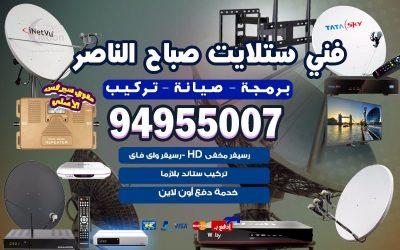 فني ستلايت صباح الناصر 94955007 ستلايت الفروانية