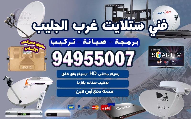 فني ستلايت غرب الجليب 94955008 خدمات ستلايت الكويت