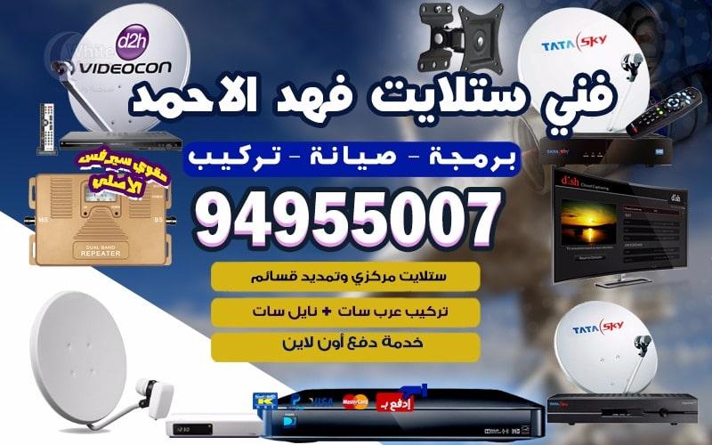 ستلايت فهد الاحمد 94955007 خدمات ستلايت في الكويت