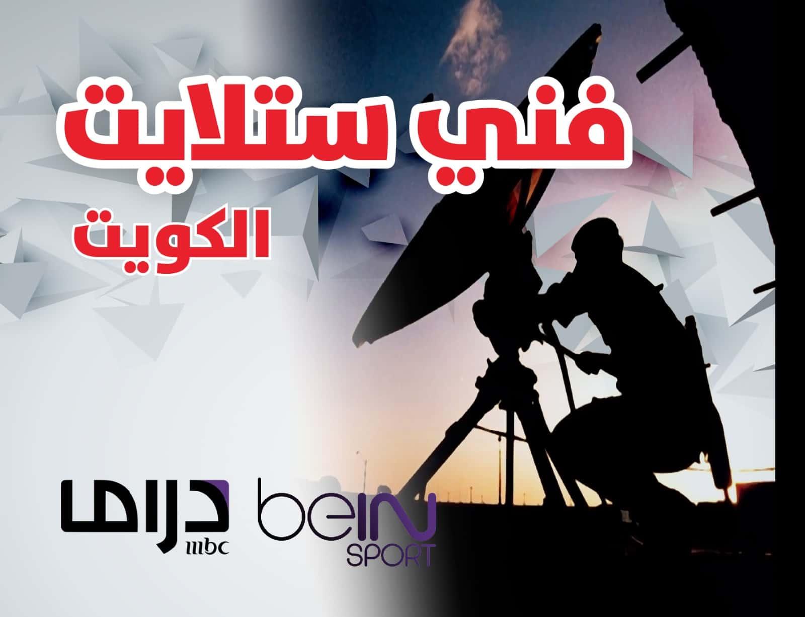 ستلايت الظهر 94955008 خدمات ستلايت في الكويت