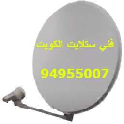 ستلايت مبارك الكبير 94955008 خدمات ستلايت في الكويت