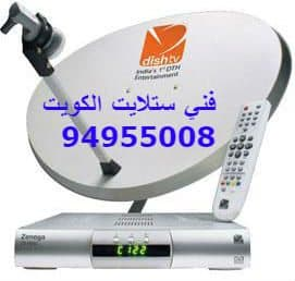 ستلايت السرة 94955008 خدمات ستلايت في الكويت