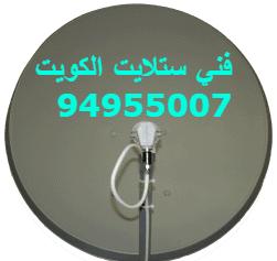 ستلايت الشامية 94955008 خدمات ستلايت في الكويت