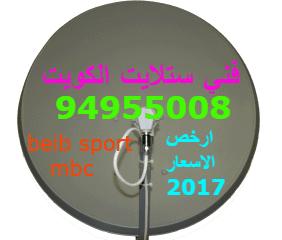 ستلايت المنطقة العاشرة 94955008 خدمات ستلايت في الكويت