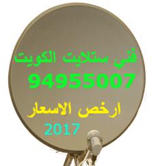 ستلايت خيطان 94955008 خدمات ستلايت في الكويت