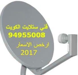 ستلايت الجهراء 94955008 خدمات ستلايت في الكويت