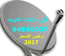 فني ستلايت الكويت 94955007 رقم فني ستلايت هندي تركيب صيانة
