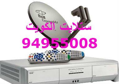 ستلايت ميدان حولي 94955008 خدمات ستلايت في الكويت