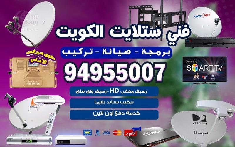 فني ستلايت الكويت 94955007 تركيب ستلايت بالكويت