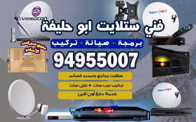 فنى ستلايت ابو حليفة 94955007 خدمات ستلايت