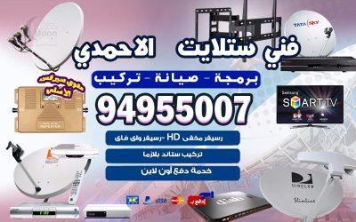 فني ستلايت الاحمدي 94955007 اشتراك وتركيب