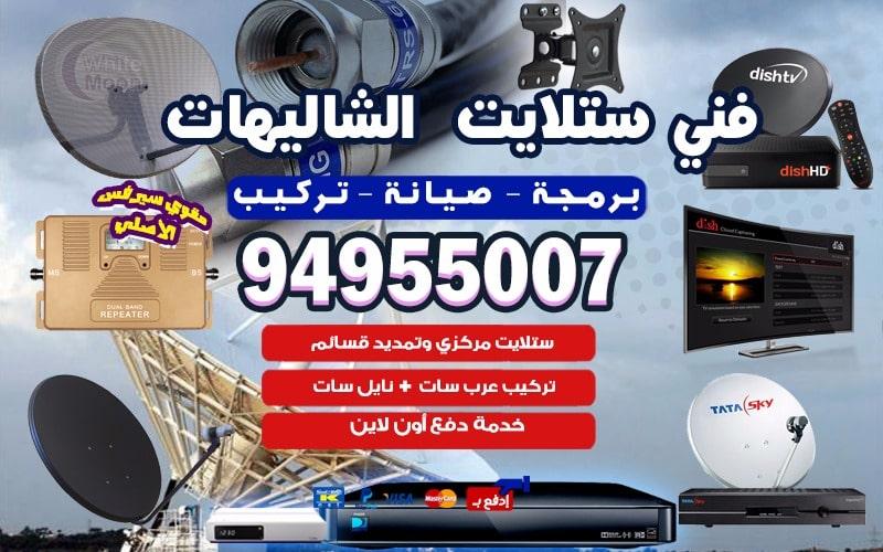 فنى ستلايت الشاليهات 94955007 خدمات ستلايت