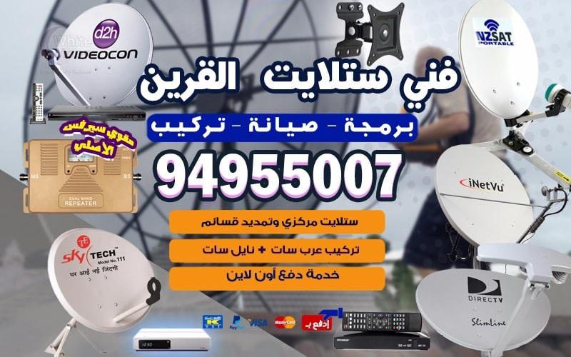فني ستلايت القرين 94955007 خدمات ستلايت