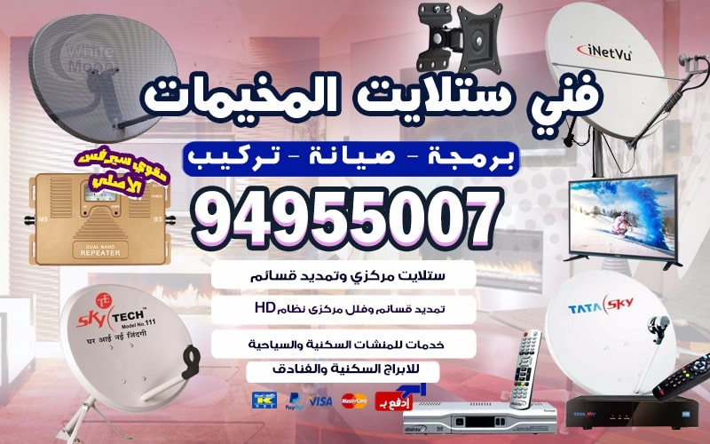فني ستلايت المخيمات 94955007 خدمة 24 ساعة