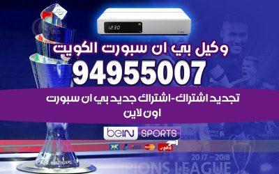 وكيل بي ان سبورت الكويت 94955007 خصم 50%
