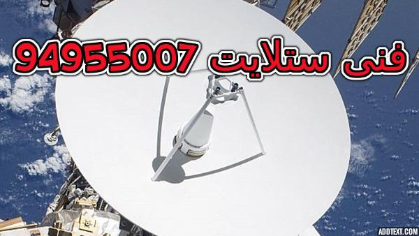 فنى ستلايت ام الهيمان 94955007 خدمات ستلايت