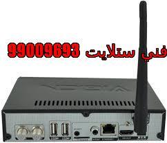 رقم ستلايت هندي الكويت ريسيفر 99009693