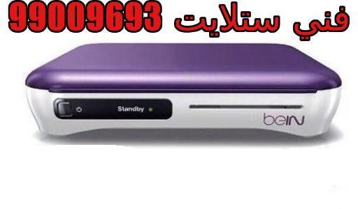 فني ستلايت هندي صباح الناصر 99009693 خدمات ستلايت