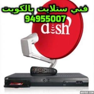 رقم ستلايت هندي بالكويت برمجة 99009693
