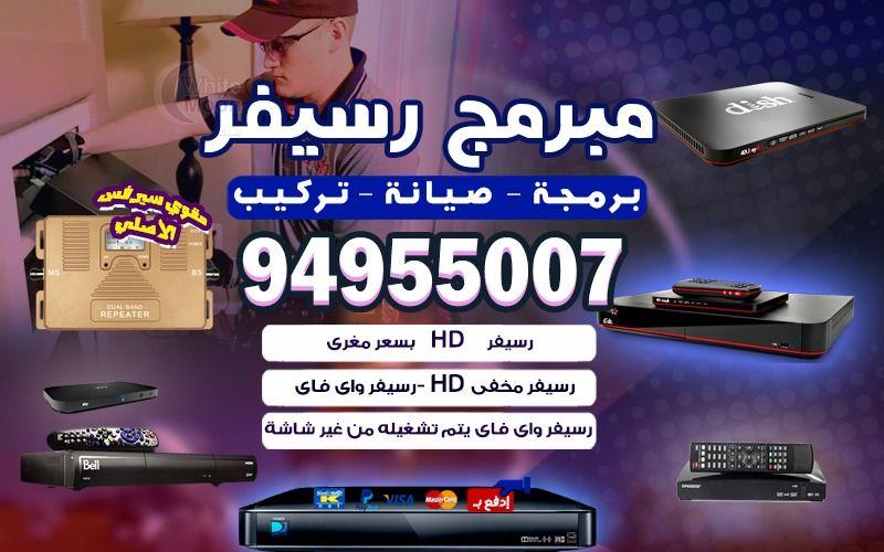 مبرمج رسيفر حديث الكويت 94955007 توليف وبرمجة