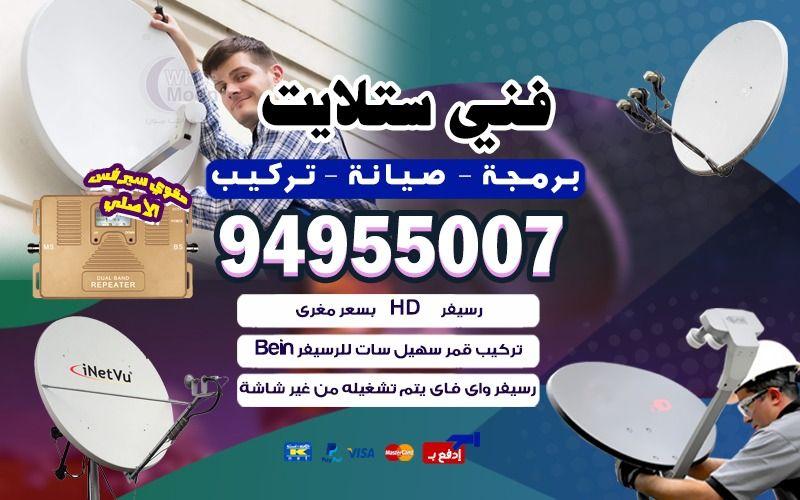 مصلح ستلايت ورسيفر وشاشات 94955007 مصلح الكويت