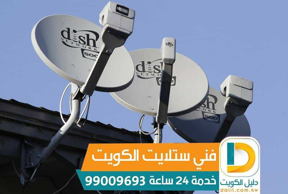 برمجة ستلايت 24 ساعة فى الكويت 99009693