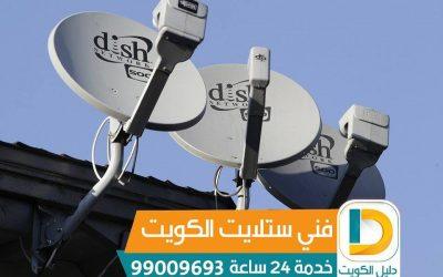 مبرمج ستلايت محترف فى الكويت 99009693