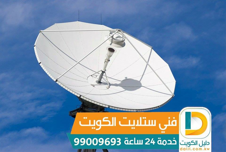 مصلح ستلايت الكويت99009693