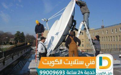 تصليح ستلايت صيانه برمجه تركيب 94955008 فني ستلايت رخيص بالكويت