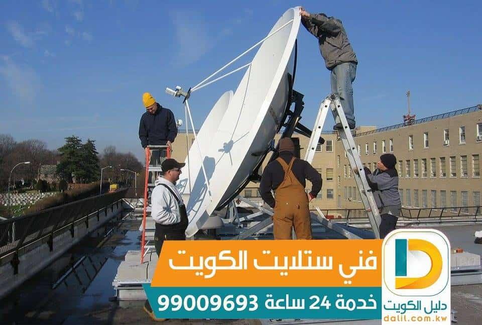 القرين فني ستلايت القرين 94955007 خدمة ستلايت
