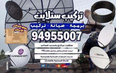 تركيب ستلايت الكويت 94955007 فني تركيب وتمديد