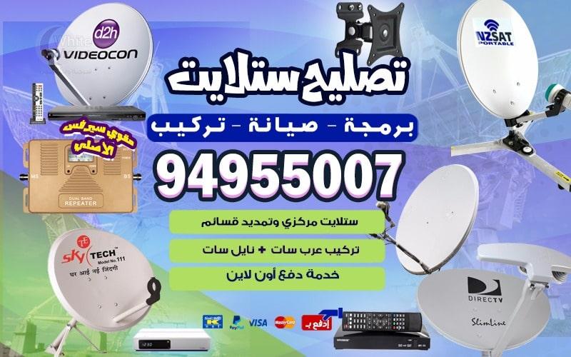 تصليح ستلايت الكويت 94955007 صيانة ستلايت ورسيفر
