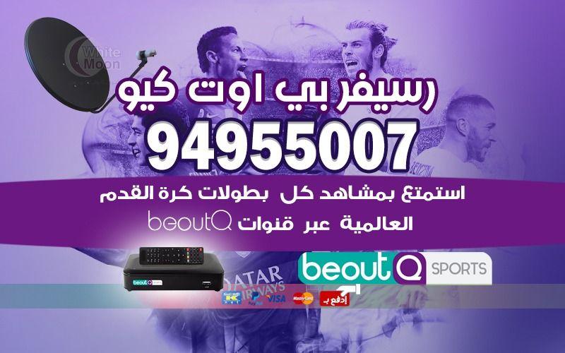 رسيفر بي اوت كيو beoutQ الكويت برمجة وتوليف رخيص