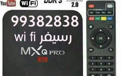 رسيفر واي فاي بالكويت  51222132 IPTV رسيفر انترنت بالكويت رسيفر 4K