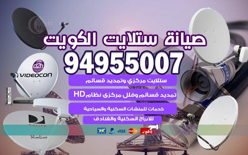 صيانة ستلايت الكويت 94955007 تصليح ستلايت ورسيفر