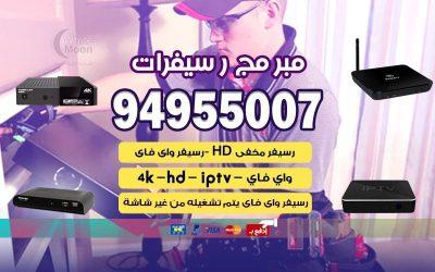 رسيفر واي فاي بالكويت 94955007 IPTV رسيفر انترنت 4K