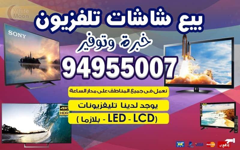 بيع شاشات تلفزيون سمارت 94955007 خدمة التوصيل