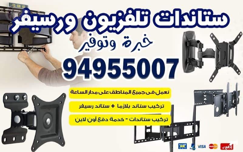 ستاند تلفزيون وستاند رسيفر بيع وتركيب 94955007
