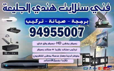 افضل فني ستلايت الجليعة 94955007 فني ممتاز