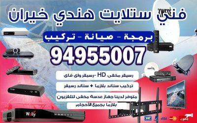 فني ستلايت الخيران 94955007 فني ستلايت الاحمدي