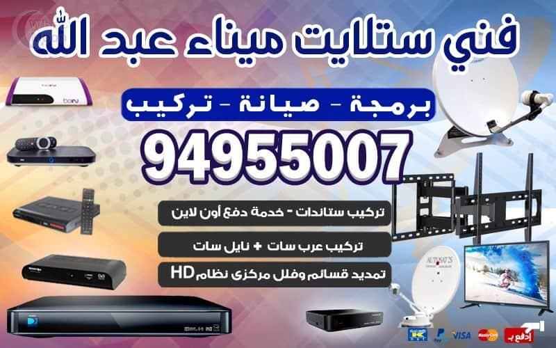 ستلايت ميناء عبد الله 94955007 خدمات 24 ساعة