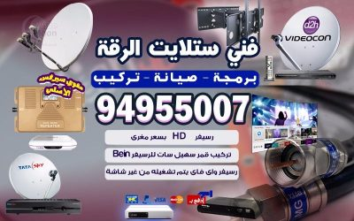 فني ستلايت الرقة 94955007 خصم 30% للخدمات