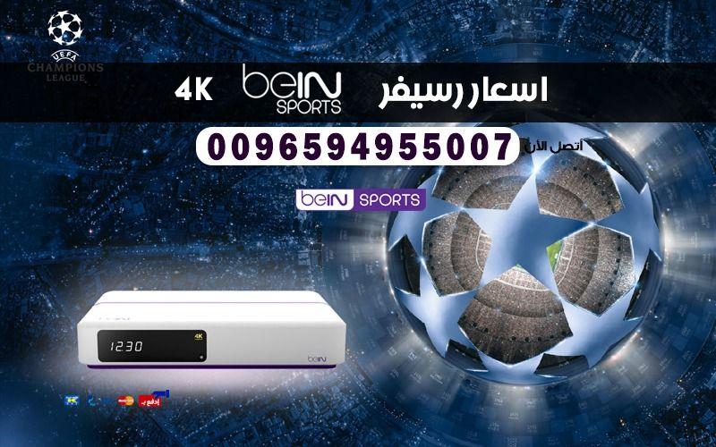 سعر رسيفر بي ان سبورت Bein Sport 4k الشرق الاوسط