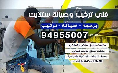 فني تركيب وصيانة ستلايت 94955007 فني هندي الكويت