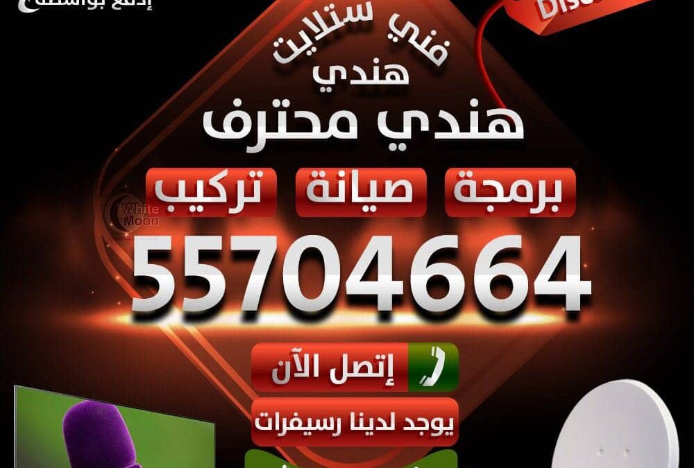 ستلايت العقيلية 94955008 خدمات ستلايت في الكويت